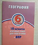География 6 класс, подготовка к впр Казань