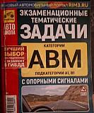 Книга Задачи категории А, В,М Рязань