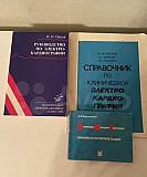 Руководство по электрокардиографии. В. Н. Орлов Псков
