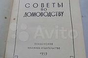 Совету по домоводству 1959г Саратов