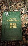 Книги советская литература Томск