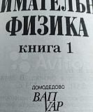 Перельман. Занимательная физика Ярославль