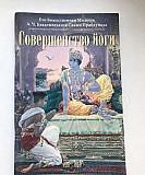 Книга совершенство йоги Уфа