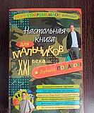 Книга для мальчиков Ульяновск