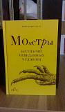 Книга Монстры Бестиарий невиданных чудовищ К. Делл Рязань