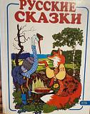 Книга «Русские народные сказки» Красноярск
