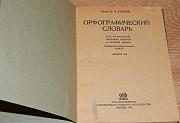 Ушаков Д. Н. Орфографический словарь 1936 года Краснодар