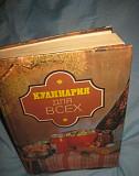 Книга Кулинария для всех  времен СССР Красноярск