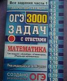 Огэ 3000 задач, математика,под ред.Ященко Владимир