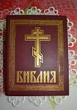 Книга  Библия  1522 стр.,большая Пенза