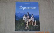 Путешествуй с удовольствием Германия 2014 Пермь