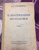 А.С.Макаренко1951г-О воспитании молодежи Казань