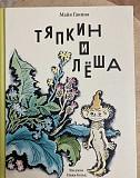 Майя Ганина. Тяпкин и Лёша Москва