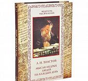 Л. Н. Толстой - Мысли мудрых людей на каждый день Тула