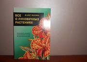 Всё о луковичных растениях Д. Г. Хессайон Краснодар