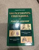 Книга «Как разговорить собеседника, или ремесло об Санкт-Петербург