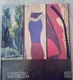 Альбом Искусство Финляндии 1900-1960 1983г Санкт-Петербург