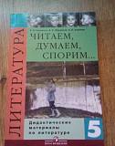Литература (уч.пособие) и рус. яз, 5 кл Нижний Новгород