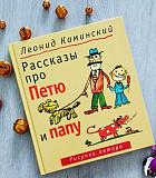 Книга Рассказы про Петю и папу Краснодар
