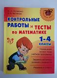 Остапенко М.А. Контрольные работы и тесты по матем Краснодар