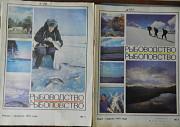Рыбоводство -Рыболовство 1967-1984 г Калининград