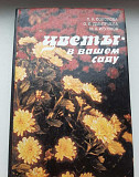 Книга  Цветы в вашем саду Петропавловск-Камчатский
