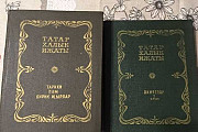 Сборники татарских произведений Казань