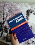 Норвежский язык. Самоучитель Морукова Н. А Барнаул