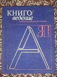Книговедение - энциклопедия Барнаул