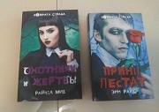 Академия вампиров 1кн Оренбург