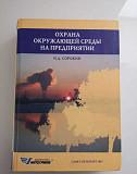 Охрана окружающей среды на предприятии Н.Д.Сорокин Уфа