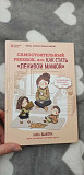Анна Быкова . как стать ленивой мамой Тамбов