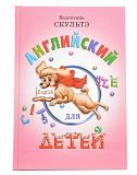 Английский для детей В. Скульте Смоленск