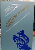 Легенды и мифы Севера. Сборник Тюмень
