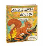 Большая книга природы миф Краснодар