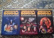Звездные войны Трилогия о Трауне Краснодар