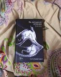 Книга «На пятьдесят оттенков темнее» Мурманск