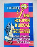 Игры по истории День истории в школе Барнаул