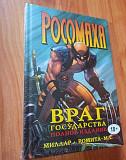 Комикс Росомаха. Враг государства Саратов