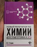 Химия, для егэ, 2018, А. С. егоров Белгород