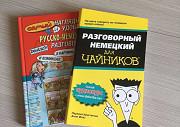 Разговорники по немецкому Казань