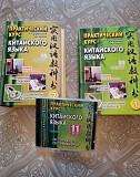 Практический курс китайского языка 2 книги с 2 дис Ульяновск