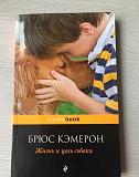 Книги. Жизнь и цель собаки. Брюс Кэмерон Уфа