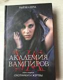 Книга. Академия вампиров. Райчел Мид Уфа
