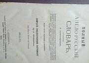 Полный англо-русский словарь, С-Петербургъ, 1913г Архангельск