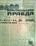 Газета Комсомольская правда 26 января 1977г №21 Белгород