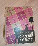 Беседы о домашнем хозяйстве 1960г. (книга) СССР Новосибирск