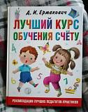 Обучение счету Мурманск