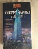 Продам книгу Роберт Уилсон Хронолиты Санкт-Петербург