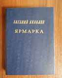 Тамбовское краевед-е. Е.Яковлев Ярмарка 2 ч Тамбов